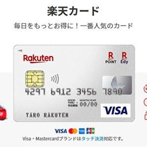 楽天カードは年会費永年無料!楽天市場でポイントが3倍貯まる!街の買いものでもポイントが貯まる・使えるお得なカード!