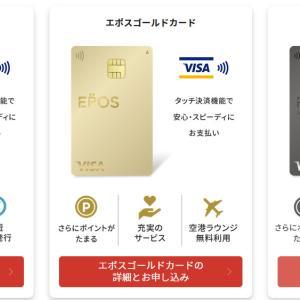 クレジットカード「エポスカード」年会費無料でも海外旅行保険が自動付帯の希少なカード!