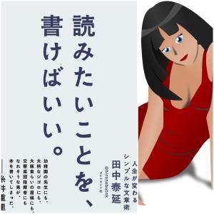 【バズる記事書きたい?】田中泰延さん著。読みたいことを書けばいい。この本のエッセンス、伝えます!