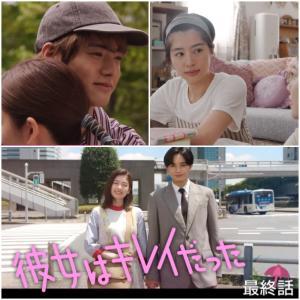 彼女はキレイだった日本版10話(最終回)人生を楽しもう!彼女も彼氏も、みんなキレイだった!