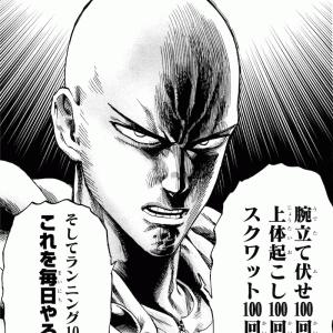 毎日筋トレするぞ!(ダイエット58日目)