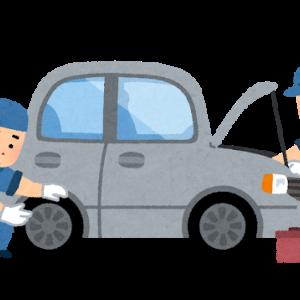 コスモ石油「コミっと車検」を受けた件(ダイエット61日目)