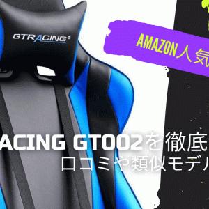【Amazon1位】Gtracing GT002を徹底解説!口コミや類似モデル比較も
