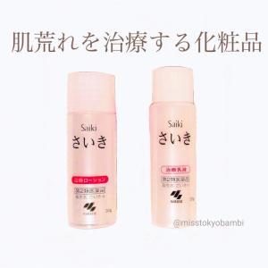 肌荒れを治療してくれる化粧品Saiki(さいき)でマスク荒れが改善した話