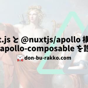 Nuxt.js と @nuxtjs/apollo 構成で @vue/apollo-composable を使えるようにする