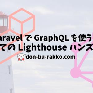 Laravel で GraphQL を使えるようにする! LightHouseハンズオン