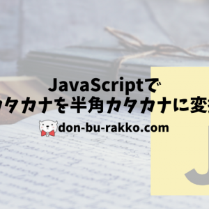 [JavaScript] 全角カタカナを半角カタカナに変換する方法を解説!