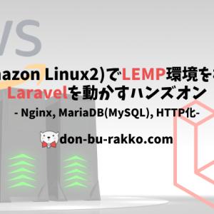EC2(Amazon Linux2)単体でLEMP環境を構築し、Laravelを動かす方法!【ついでにHTTPS化】