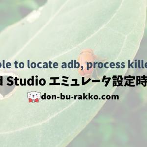 Unable to locate adb, process killed … Android Studio でエミュレータを設定する時につまづいた2つのエラー