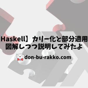 【Haskell】カリー化と部分適用を図解しながら説明してみた 【JavaScriptも使いつつ】