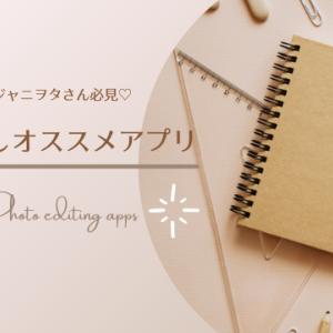 ジャニーズ雑誌の文字消しオススメアプリ♡編集方法もご紹介してます