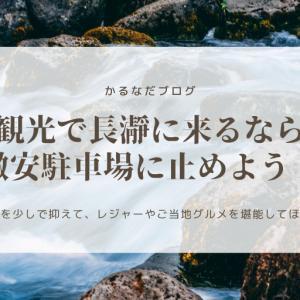 長瀞の観光地周辺にある安い駐車場情報!駐車代を抑えて観光を楽しもう!