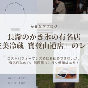 長瀞の『阿左美冷蔵 寶登山道店』おすすめメニューと食べた本音を紹介!