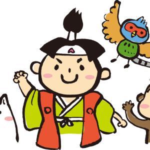 岡山県って何県ですか?~誰も知らない岡山県の謎に迫る~