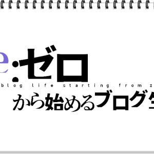 Re:ゼロから始めるブログ生活~これからブログを始める方に向けて~