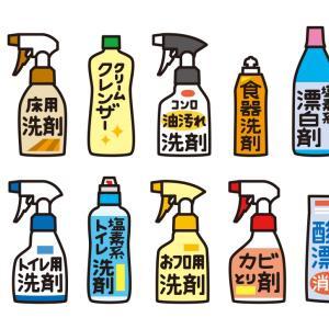 自宅の掃除を効率的に行うコツ②【洗剤編】~ちょっとした工夫で最大限の効果を~