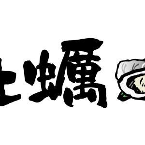 家で牡蠣を食べよう!~生牡蠣・牡蠣ポン酢・蒸し牡蠣・バター蒸し・酒蒸しを一気に喰らう~
