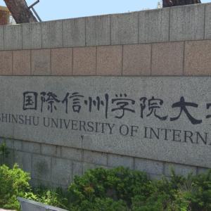 ひろゆきが学長?実際には存在しない?偏差値57の国際信州学院大学とはどんな大学?