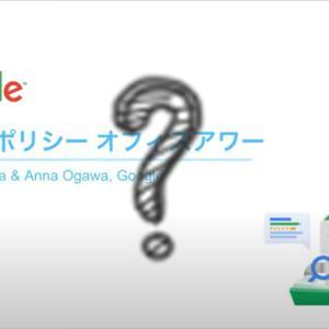 Google社員に相談できるGoogleポリシーオフィスアワーとは~サイトがインデックス登録されない~