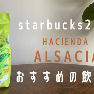 【楽しみ方 無限!】スターバックスの自社農園ハシエンダアルサシアのコーヒーが旨すぎた!