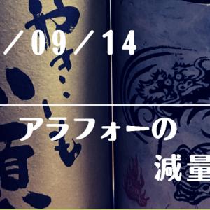 【日常生活の記録】2021/09/14