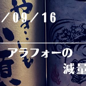 【日常生活の記録】2021/09/16