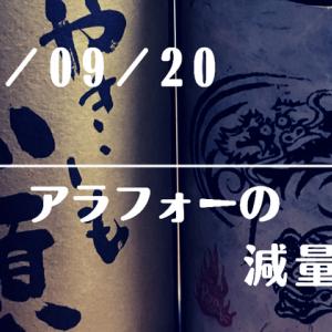 【日常生活の記録】2021/09/20