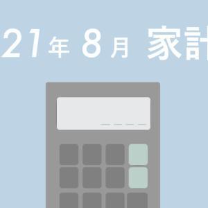 2021年8月:20代夫婦の家計簿公開!おうち時間の充実化