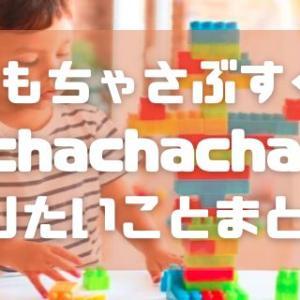 おもちゃレンタル『chachacha(チャチャチャ)』は流行りのサブスクでおすすめ!口コミからみるメリット・デメリットをまとめてみた