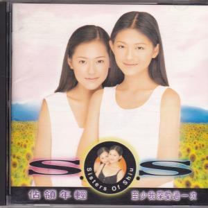 シスターズ オブ シュー~S. O. S. /估領年輕 [CD/PCCA-00798]