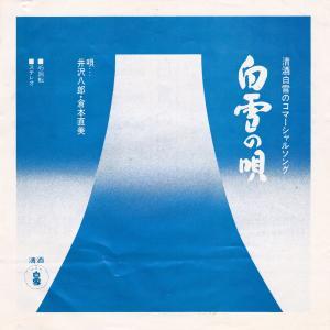 清酒白雪のコマーシャルソング 清酒白雪 [非売品/S/4Rs-641]