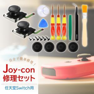 【ジョイコン修理】安く簡単に、速くJOY-CON修理ができます!【任天堂switch】