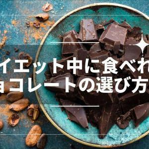ダイエット中に食べれるチョコレートの選び方3選
