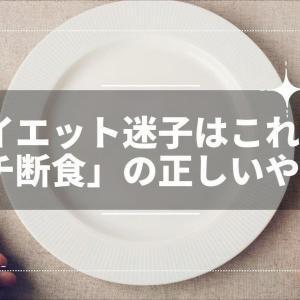 ダイエット迷子はこれ!「プチ断食」の正しいやり方