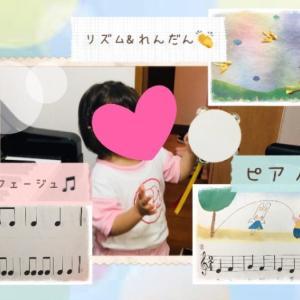 【ピアノを始める年齢】3歳からレッスンを始めたNちゃんの