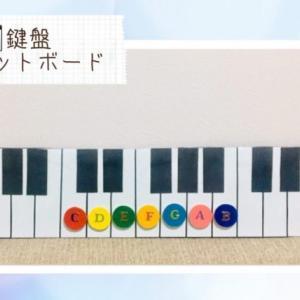 【 備品 】丈夫で柔らか☆100均グッツでカラフル鍵盤ボード