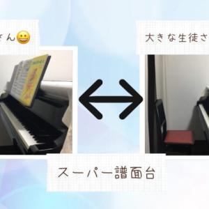【備品】グランドピアノの譜面台の高さを素早く高さ調整!「スーパー譜面台」