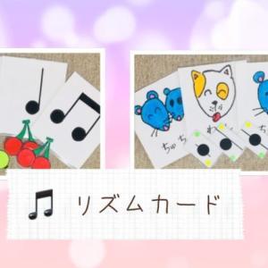 【教材】リズム&鍵盤カード