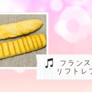 【教材】フランスパン・リフトレフト🥖