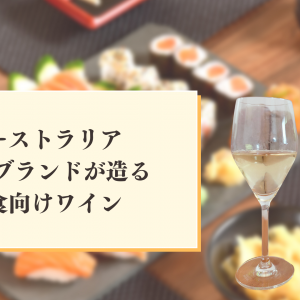 和食向けワイン、その名も「わ」