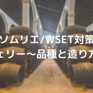 【ソムリエ/WSET対策】シェリーをちょっと詳しく解説〜品種と造り方〜