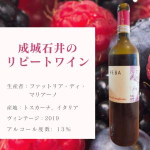 ファットリア・ディ・マリアーノ エバ〜成城石井でついつい買っちゃうワイン〜
