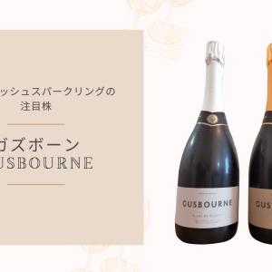 数々の賞を受賞する高品質イングリッシュスパークリングワイン「ガズボーン」