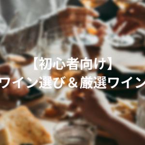 【ワイン初心者向け】プロが教えるワイン選び3つのポイント&厳選ワイン