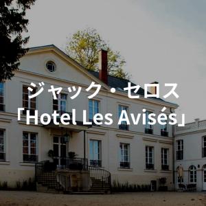 シャンパーニュ界のカリスマ「ジャック・セロス」ホテル滞在記
