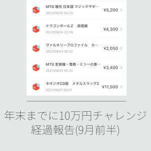 年末までに10万円チャレンジ経過報告(9月前半)