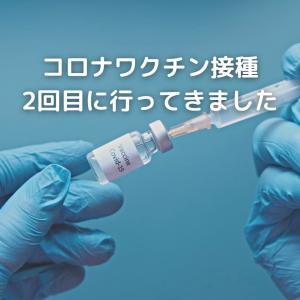 コロナワクチン接種2回目に行ってきました