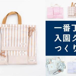 【入園入学準備】アップリケがかわいい!レッスンバッグの作り方