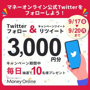 【懸賞】マネーオンライン・Amazonギフト券3,000円分