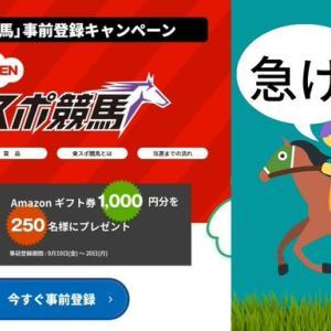 【懸賞】東スポ競馬・Amazonギフト券1000円分